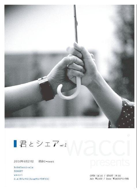 wacci3.jpg